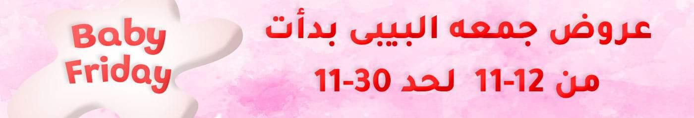 جمعه-البيبى-2